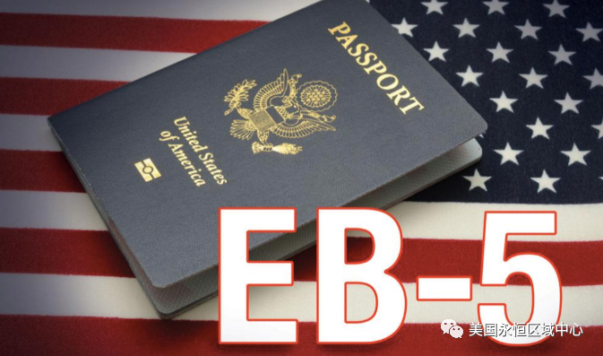 【重磅快讯】法官判定涨价违法,EB5投资移民将重回50万美元